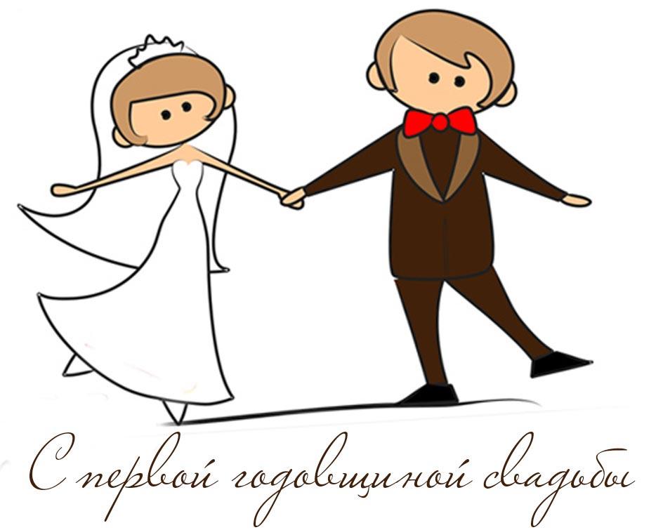 С годовщиной свадьбы рисованные картинки