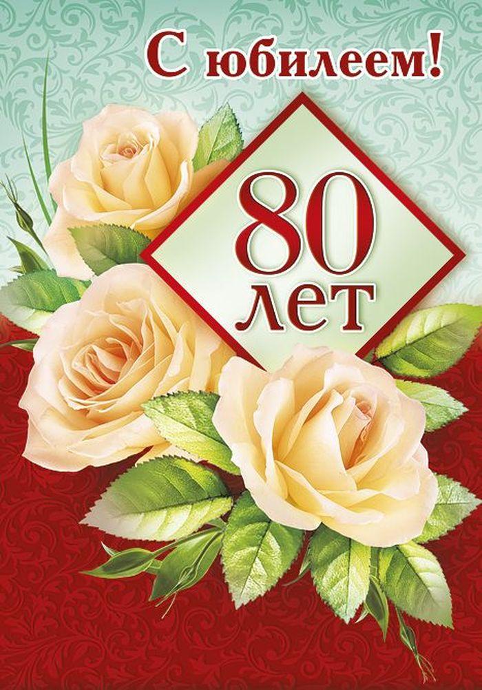Поздравление с юбилеем 80 лет женщине в газету