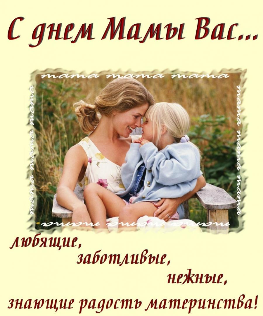 Открытка с день матери