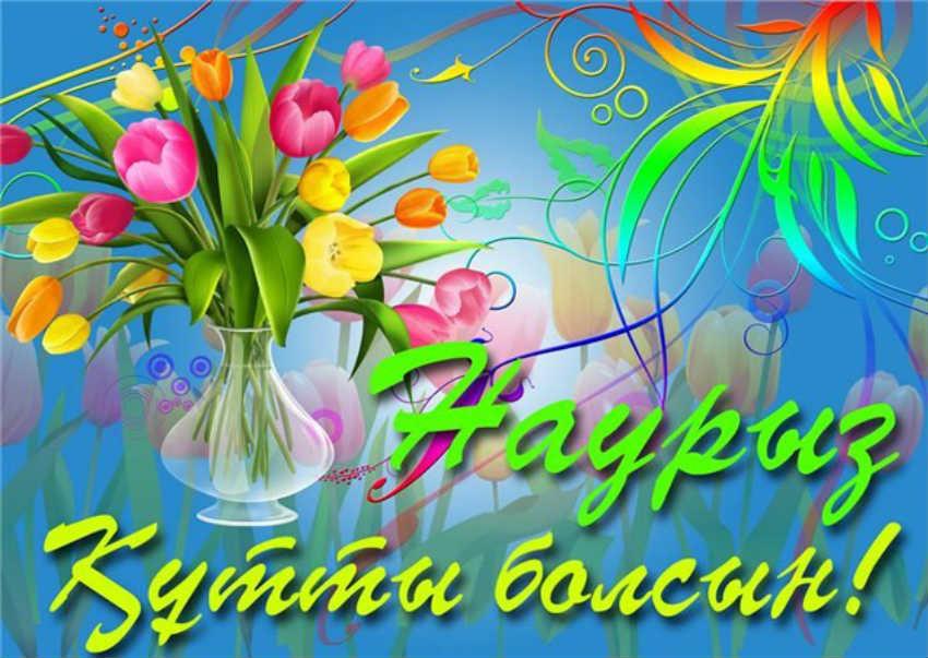 22 марта праздник наурыз день весеннего  равноденствия праздник весны 22 марта праздник наурыз день весеннего равноденствия праздник весны яркие краски цвета цветы жёлтые и красные тюльпаны поздравления с праздником наурз природа