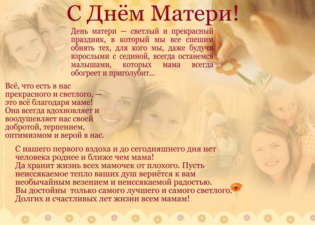 Трогательная открытка с днем матери