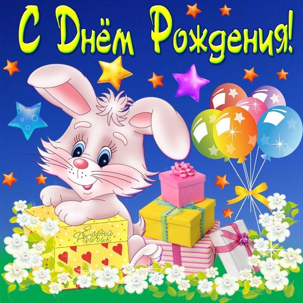 Открытки на детский день рождения,поздравления с днём рождения для детей Картинки,открытки с днём рождения для детей,зайка с подарками,красивая открытка на детский день рождения,открытка,открытки с днём рождения детские,на детский день рождения скачать