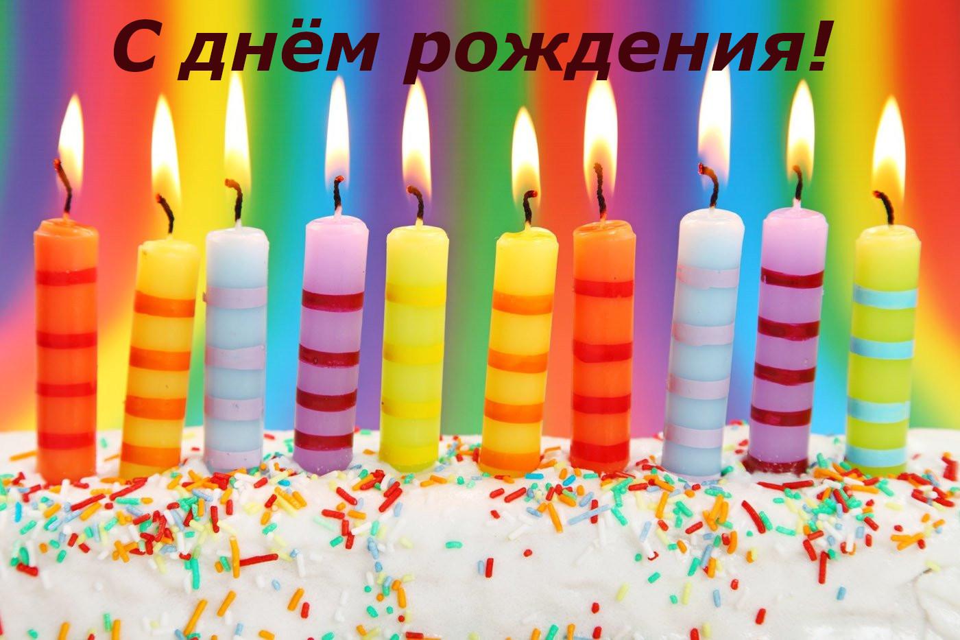 С днём рождения открытки с поздравлениями с днём рождения , торт со свечами С днём рождения , открытки, картинки поздравления в день рождения , красивые с изображением торта со свечами , яркие , торт , свечи с днём рождения , яркость красок.