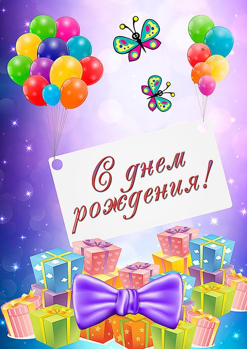 Открытки на детский день рождения,поздравления с днём рождения для детей Картинки,открытки с днём рождения для детей,подарки,шарики,красивая открытка на детский день рождения,открытка,открытки с днём рождения детские,на детский день рождения скачать