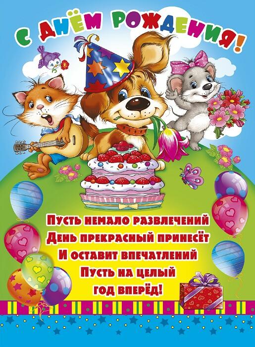 pozdravlenie-s-dnem-rozhdeniya-otkritki-detskie foto 16