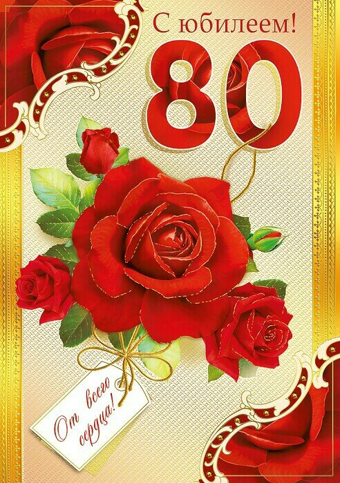 Шуточные поздравления с юбилеем женщине на 80 лет