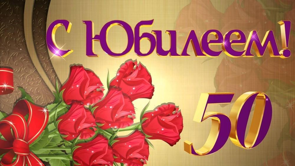 шаблон для презентации поздравление 50 лет лица