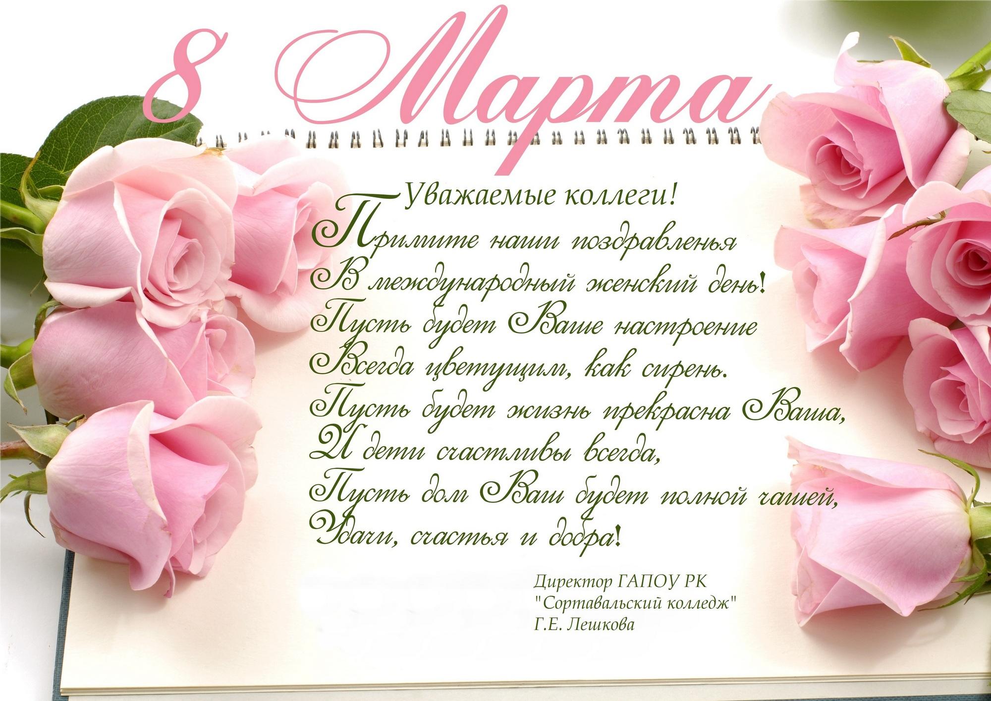 Поздравление с праздником для женщины