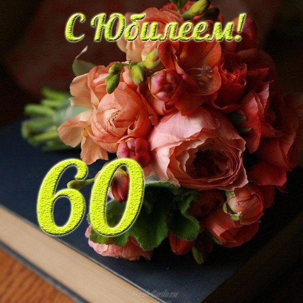 Флеш открытка с юбилеем 60 лет