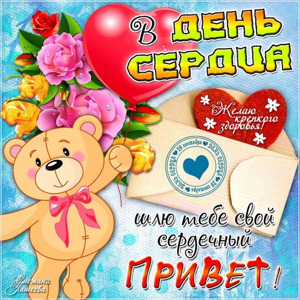 Открытка с международным праздником день сердца ,29 сентября,сердце. Открытка ,картинка с праздником международный день сердца ,29 сентября,открытки с днём сердца ,сердце ,красное сердце ,медведь,открытка с днём сердца скачать бесплатно .