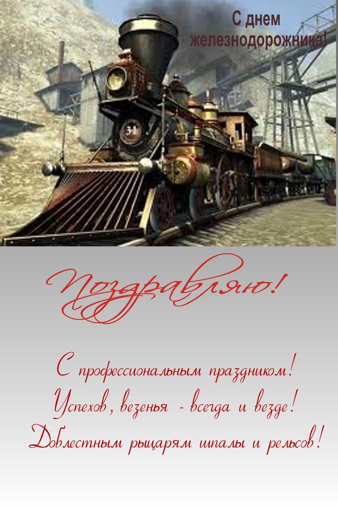 Открытки к празднику железнодорожника