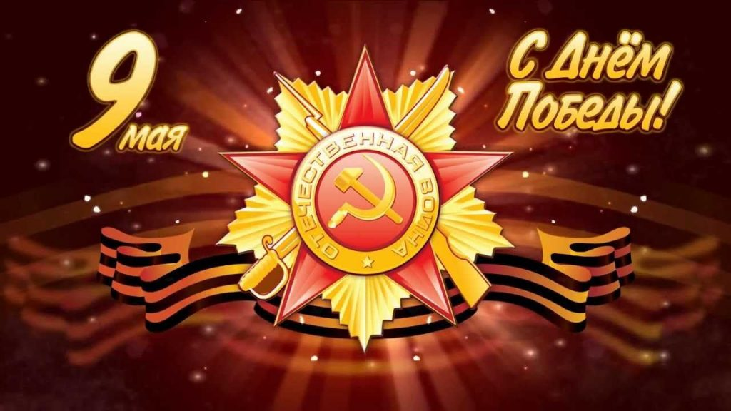 9 мая день победы , открытки с праздником победы , с георгиевской лентой. 9 мая день победы , открытки , картинки с праздником победы ,с изображением на картинке георгиевской ленты , цифра девять , с изображением звезды на открытке  .