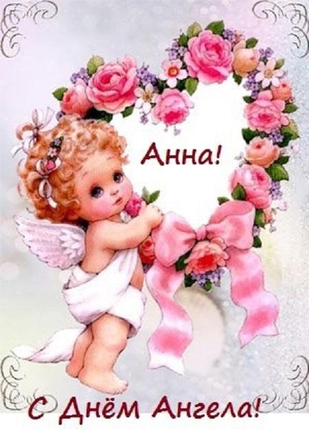 otkritki-s-dnem-anna-pozdravleniya foto 13