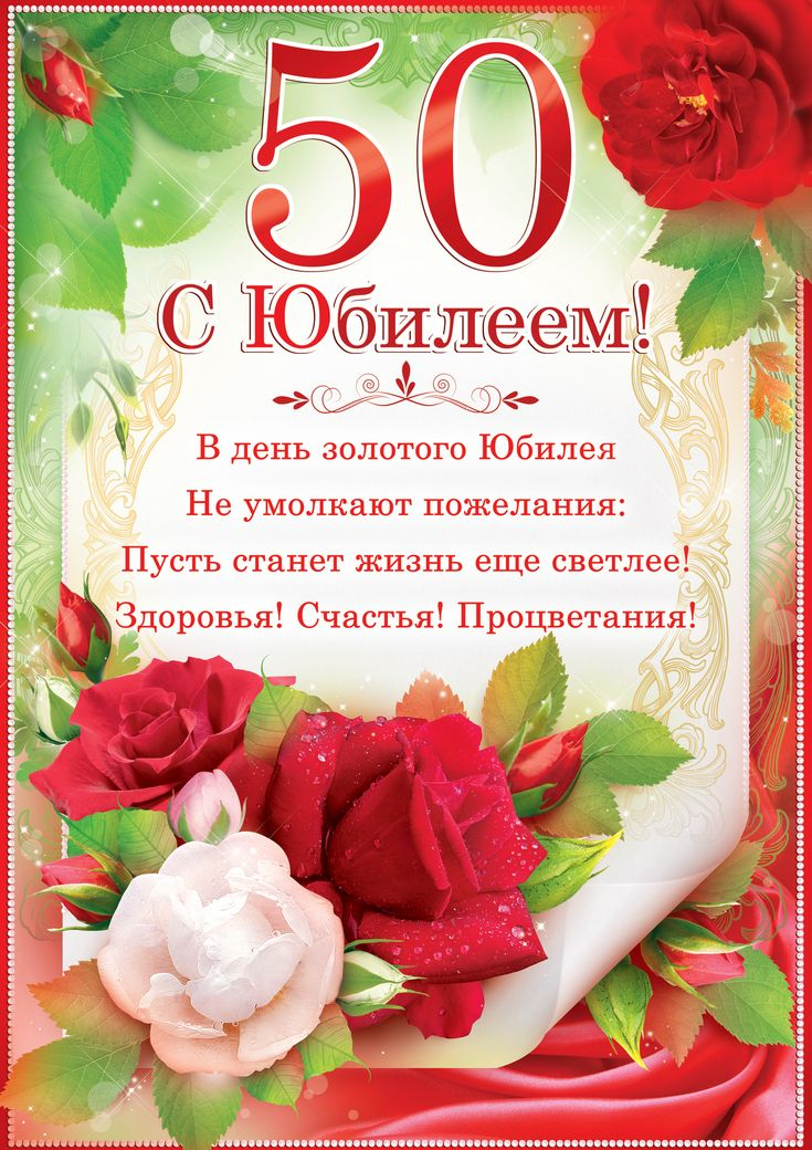 otkritka-yubilej-50-krasivoe-pozdravlenie foto 14