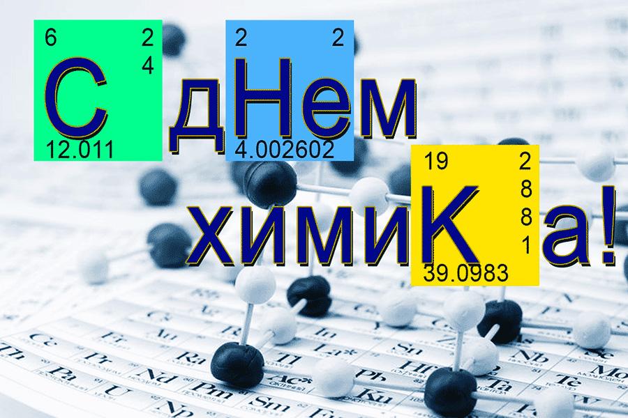 поздравления с 50 летием химика чайковский при