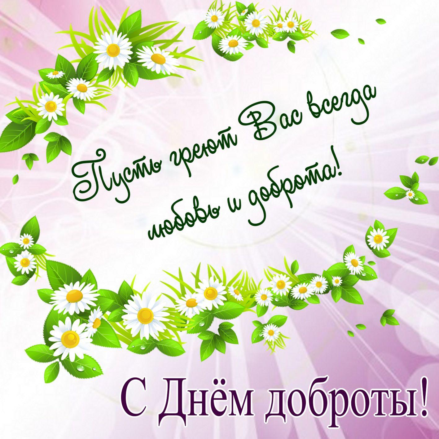 Международный день доброты ,открытка с праздником день доброты ,цветы. Картинка , открытка с праздником всемирный день доброты , добра , открытки с днём доброты с цветами красивыми, яркая  открытка день  доброты скачать бесплатно .