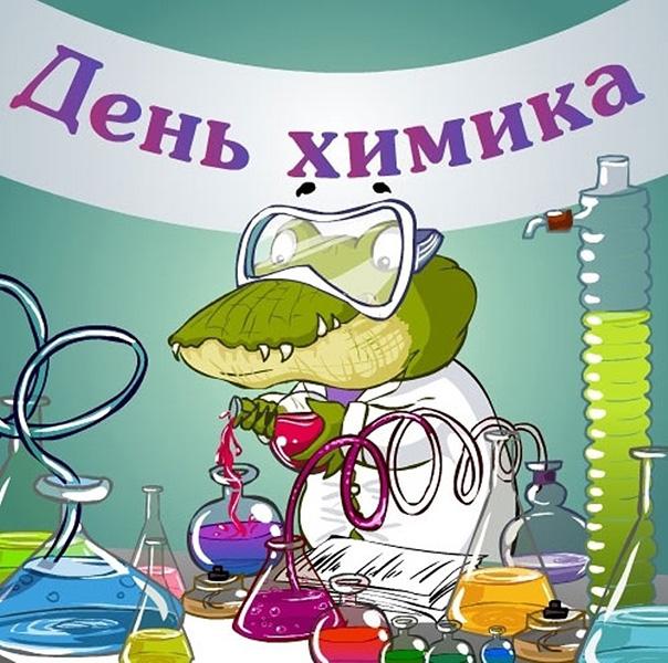 Открытки с профессиональным  праздником день химика ,с днём химика. Картинка,открытка с днём химика,открытки на день химика,картинки с профессиональным праздником  день химика ,поздравления с днём химика, день химика открытки .