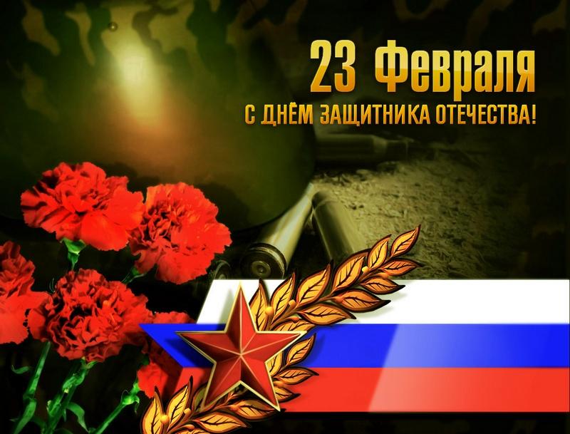 Открытки 23 февраля день защитника отечества 23 февраля день защитника  отечества открытки с тематикой комуфля