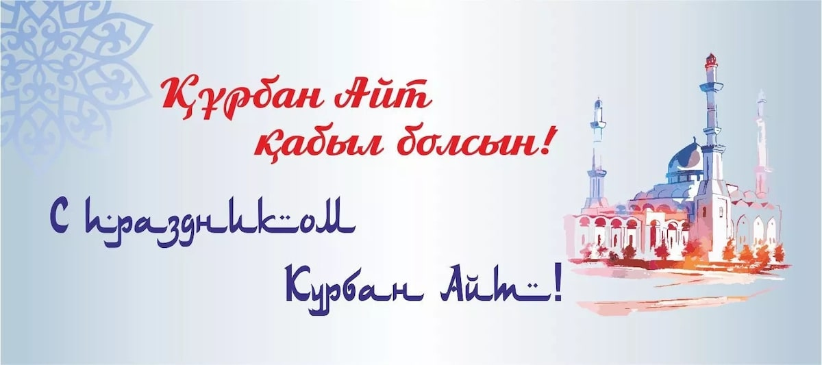 Открытка Курбан айт , открытки с праздником Курбан айт поздравления. Картинки открытки с праздником Курбан айт , открытка на Курбан айт ,картинка с поздравлениями Курбан айт,открытка Курбан айт,картинка с Курбаном скачать бесплатно