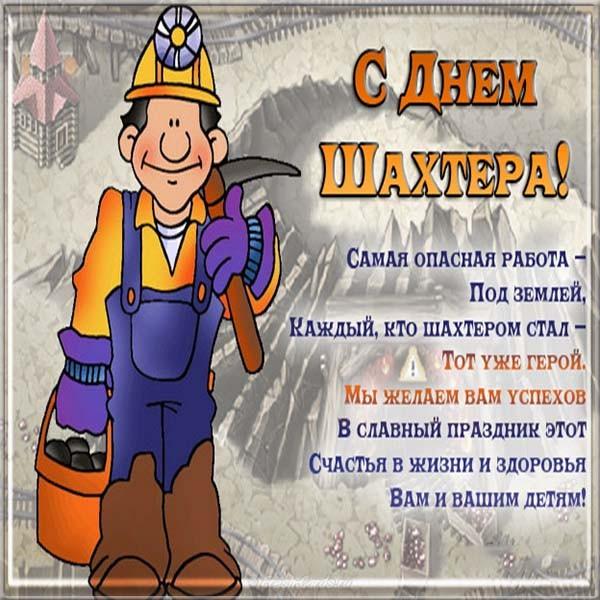 День шахтёра , профессиональный праздник , открытки прикольные к празднику. День шахтёра , профессиональный праздник , открытки прикольные к празнику шахтёров , поздравление с профессиональным  праздником с юмором , смешные картинки с днём шахтёра