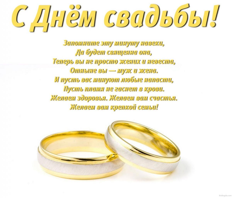религиозное поздравления с днем свадьбы