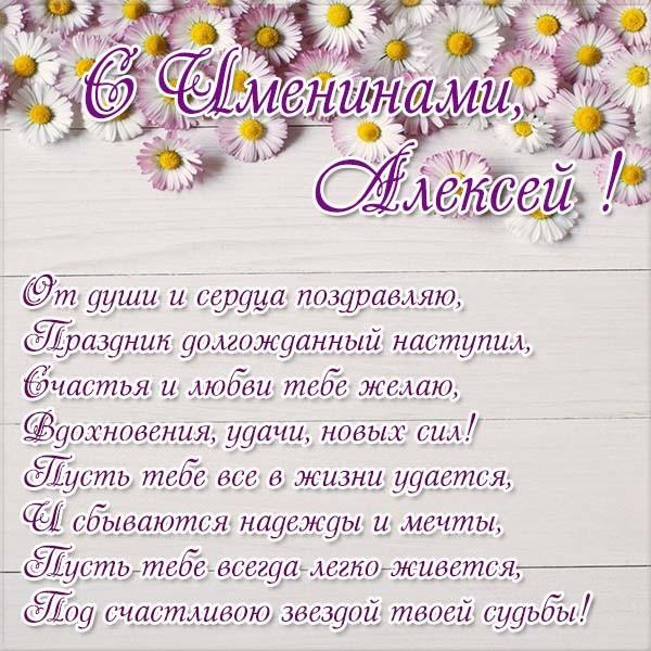 pozdravleniya-s-dnem-alekseya-otkritki foto 15