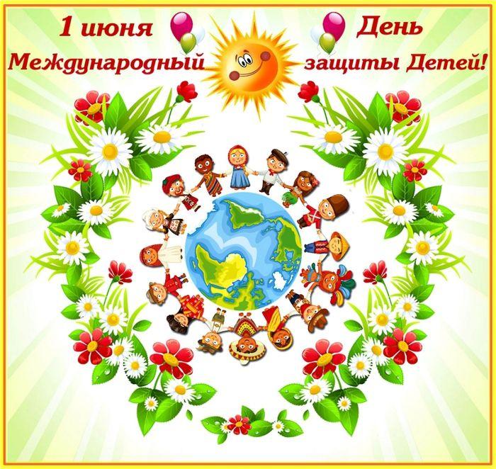 Международный день детей открытка