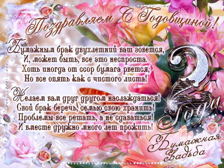 pozdravleniya-2-goda-otkritka foto 11