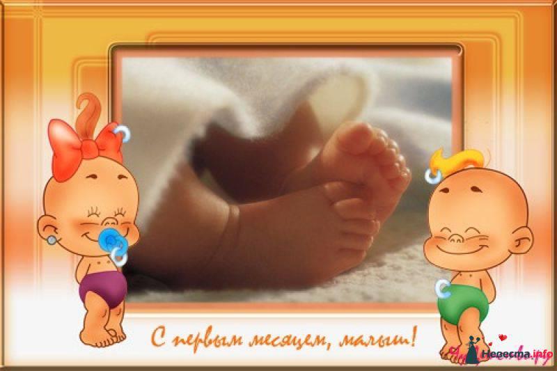 Открытка 1 месяц ребенок