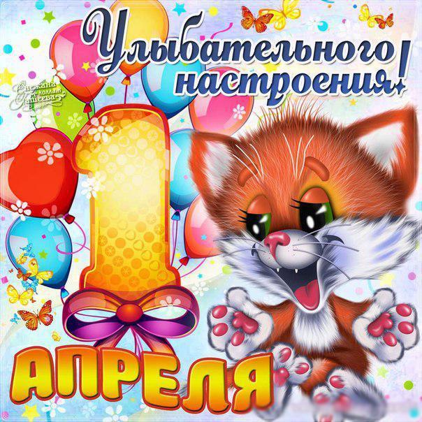 Поздравление с днем рождения в день смеха поздравления