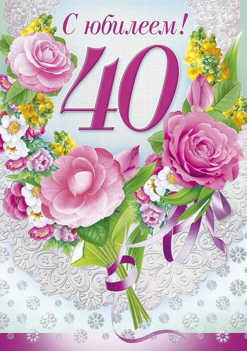 Открытки с юбилеем 40 лет,картинки с поздравлениями с юбилеем 40 лет Картинка,открытка с юбилеем 40 лет,букет,открытки на юбилей 40 лет,картинки открытки с юбилеем на 40 лет,красивая открытка,картинка с юбилеем сорок лет скачать бесплатно.