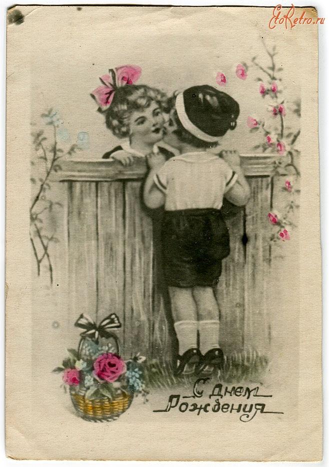 С днем рождения открытка ретро старая