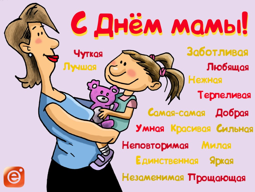 Открытка с днем мамы прикольная