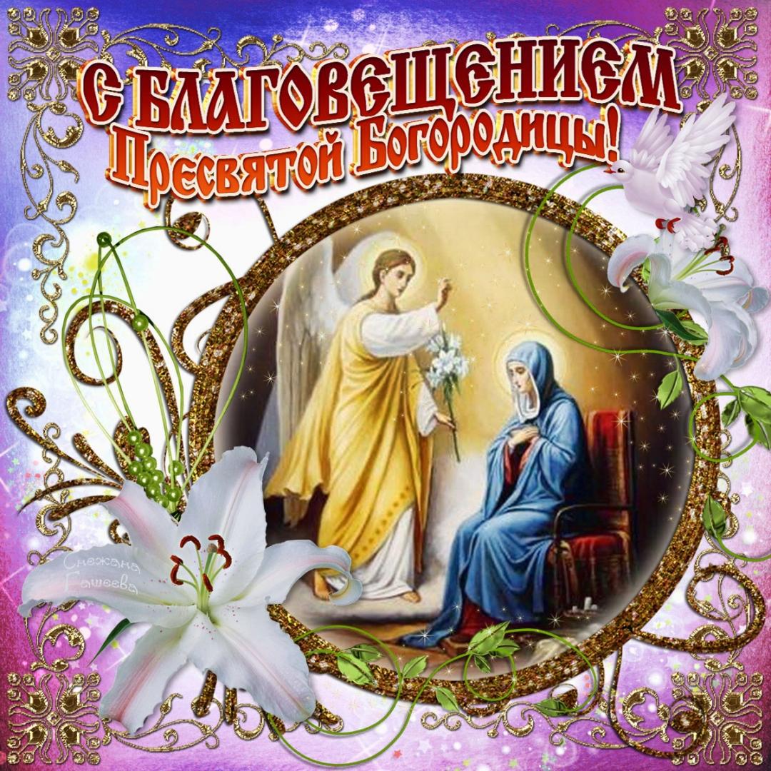 Поздравить с праздником благовещения картинки