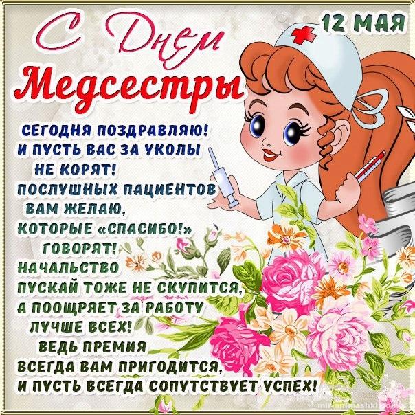 Открытка,картинка с днём медсестры,поздравления день медсестры картинка ,открытка с праздником день медсестры,открытки на день медсестры,картинки с поздравлениями на день медсестры,открытка с днём медсестры скачать бесплатно