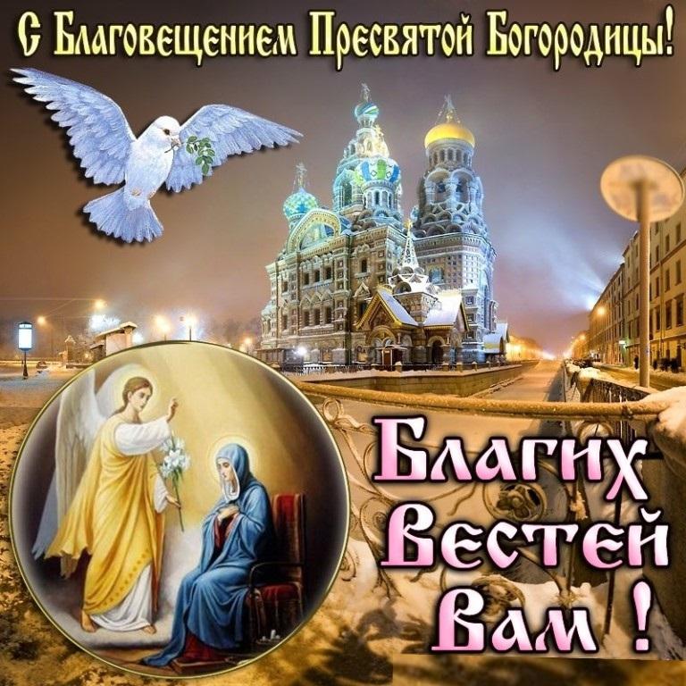 Картинки с благовещением пресвятой богородицы поздравления красивые