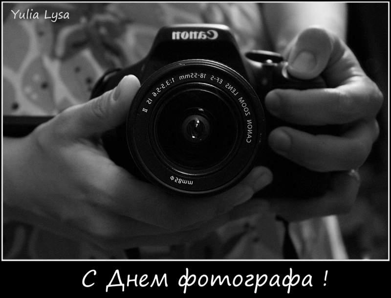 Открытка профессиональный праздник день фотографа ,с днём фотографа  Картинка открытка с профессиональным праздником день фотографа , открытки на день фотографа,день фотографа картинки,открытки с праздником день фотографа скачать бесплатно