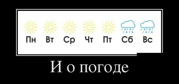 прикольные отклытки на тему погоды , смешные открытки про погоду,разные. прикольные открытки про погоду , смешные открытки про погоду , юмористические картинки на тему погоды , разные , вызывающие смех , со смешным текстом , на любую тему погоды