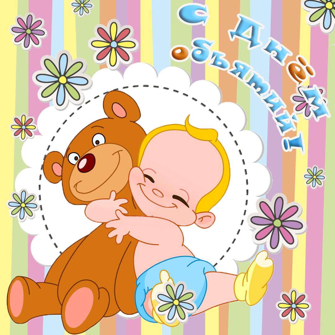 Всемирный день объятий , открытка с праздником день объятий . Картинка , открытка с всемирным праздником день объятий , открытка с изображением милого пупсика , пупса , открытка к празднику с днём объятий , вырожение дружбы , любви.