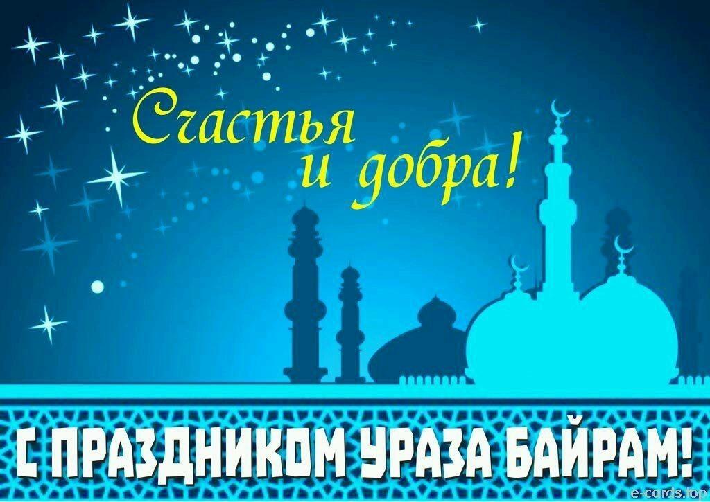 поздравительные открытки с рамазан байрам для