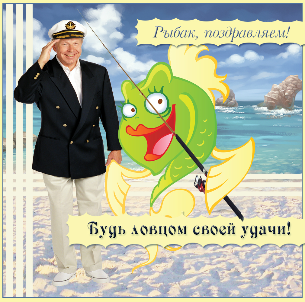 Открытка с днём рыбака ,яркие поздравления на день рыбака .  Картинка,открытка с праздником день рыбака,открытки,картинки на день рыбака,с днём рыбака открытка,поздравления с днём рыбака,яркие открытки на день рыбака скачать