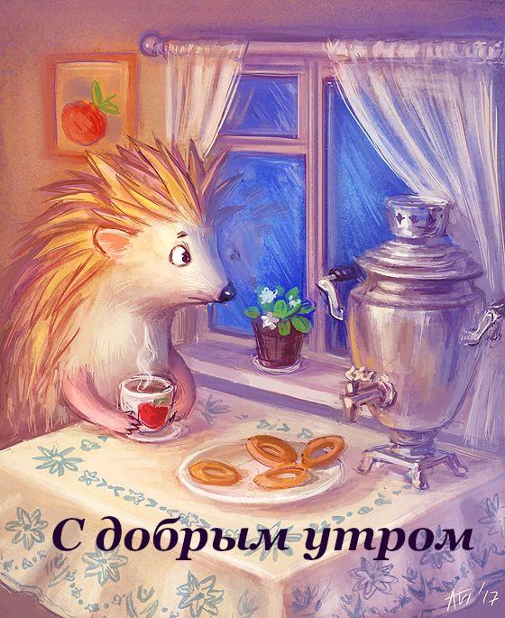 Открытка,картинка доброе утро ретро,с добрым утром ретро стиль Картинки,открытки с добрым утром в стиле ретро,ёжик,открытка открытки доброе утро в старинном стиле,ретро стиль,красивые открытки с добрым утром ретро,ретро стиль скачать