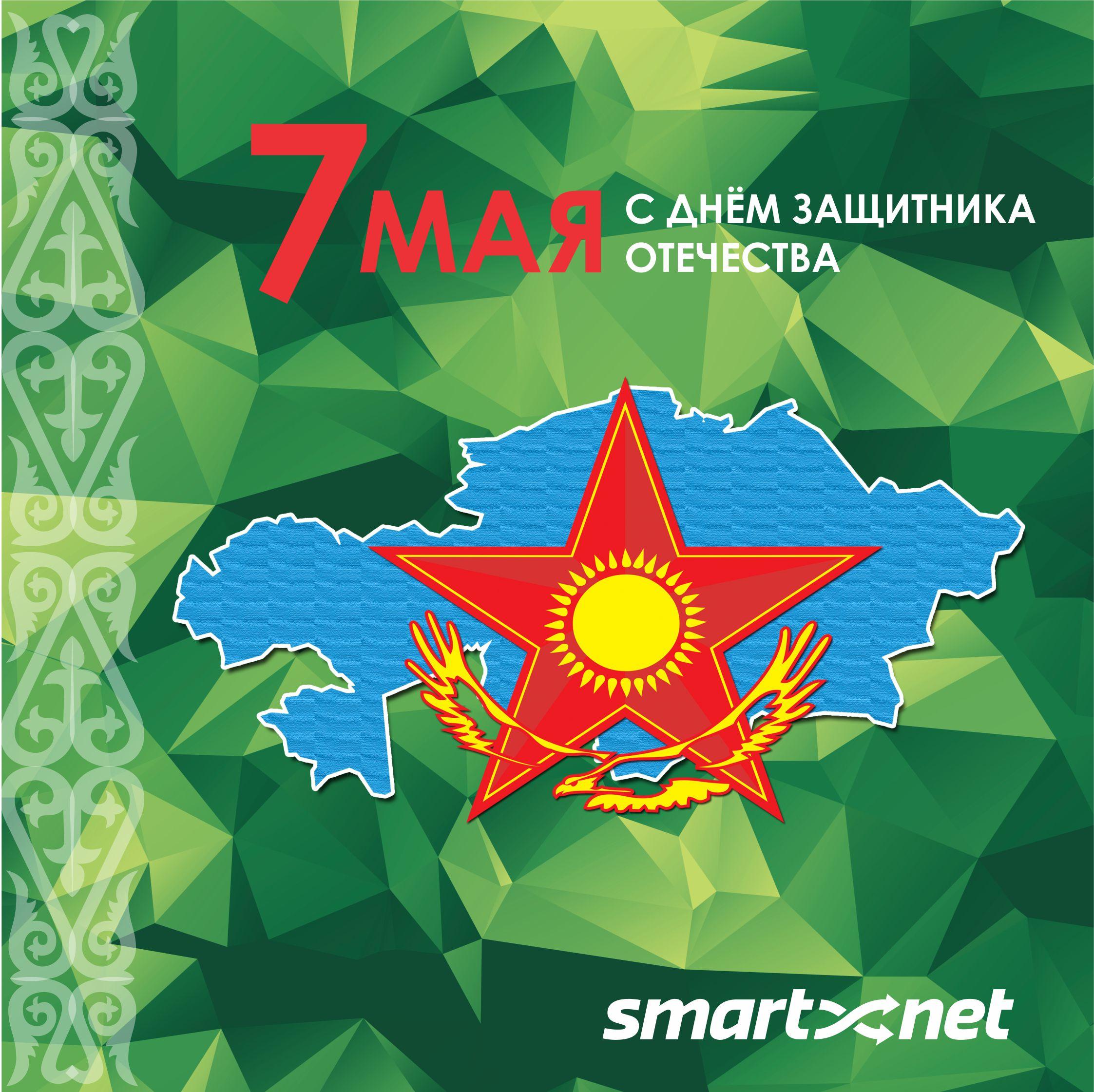 открытки с днем защитника отечества в казахстане 7 мая выбираются