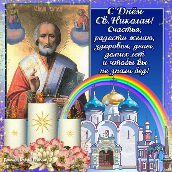конструкция картинка с днем святого николая весеннего святыми местами над