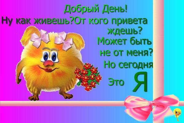 открытки с пожеланиями доброго дня хорошего дня хорошего настроения  открытки с пожеланием доброго дня отличного настроения на весь день хорошего настроения много пазитива прикольные открытки с пожеланиями прекрасного дня смешные