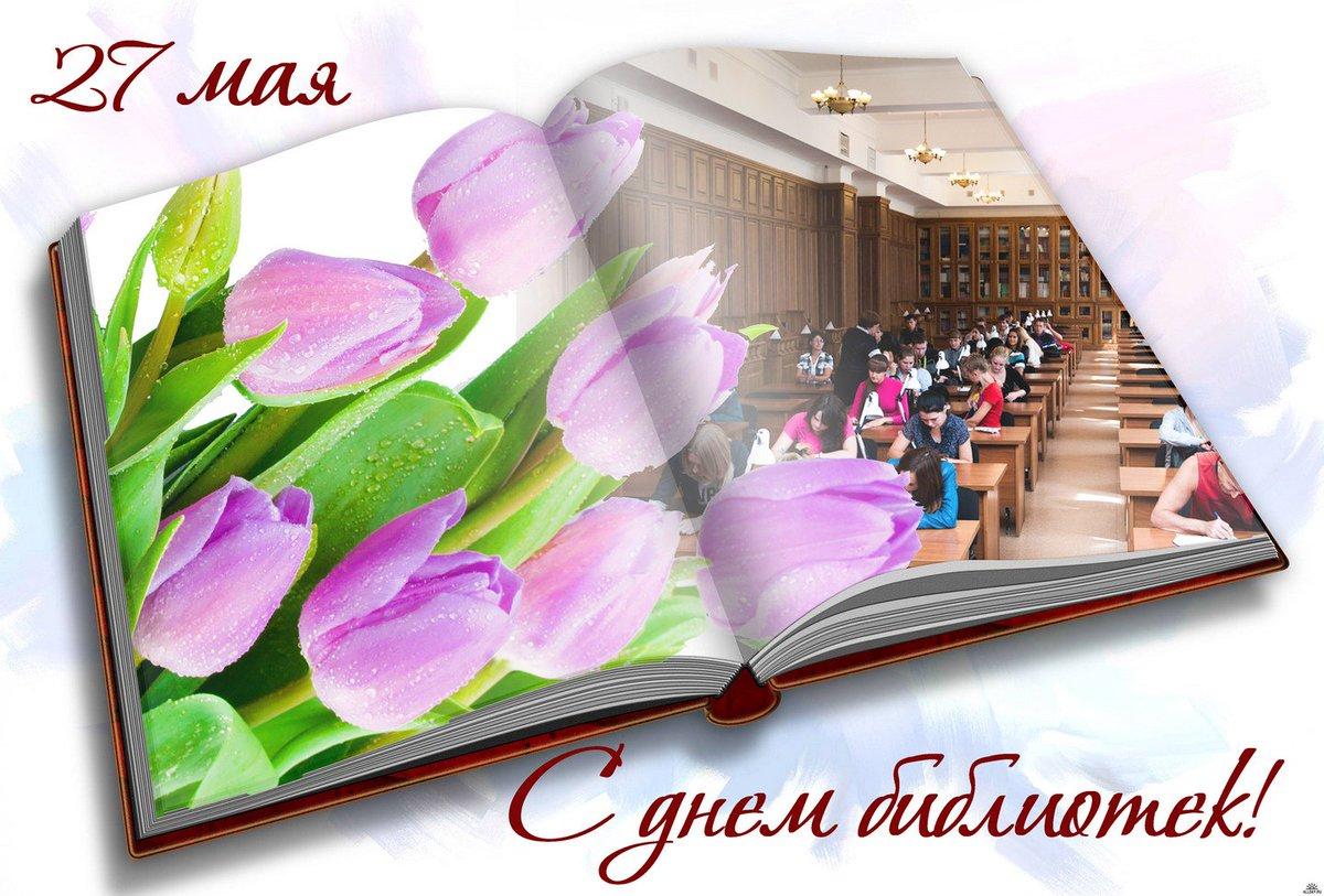 Поздравления коллеги с днем библиотекаря