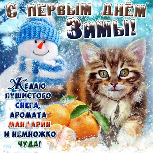 Otkrytki Pervyj Den Zimy Otkrytka S Pervym Dnyom Zimynastupila Zima1 Dekabrya Nachalo Zimy