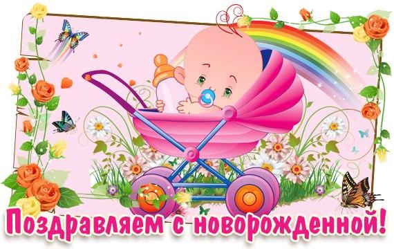 Картинки поздравляю с новорожденной