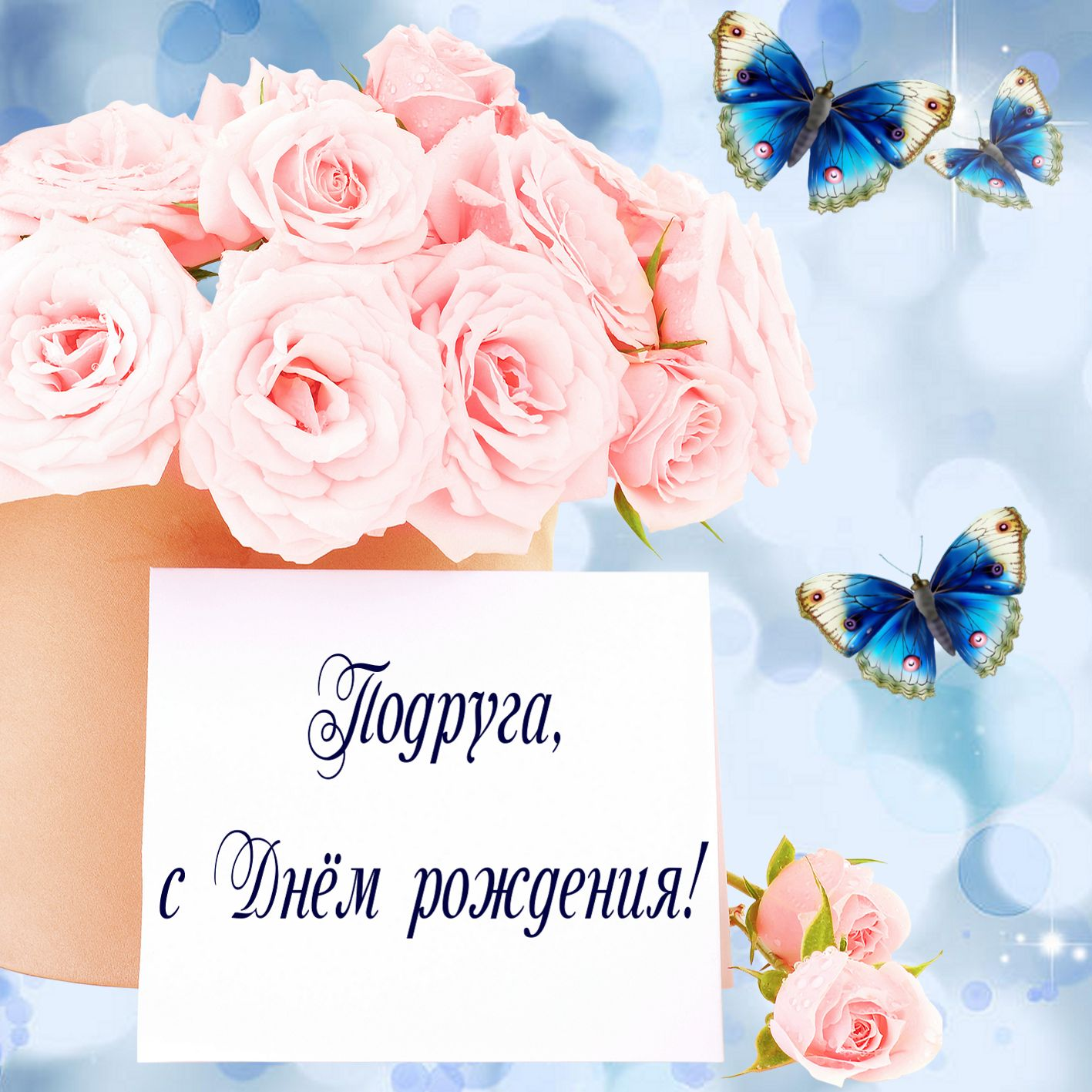 Открытка с днём рождения подруга,красивые поздравления подруге Картинки,открытки на день рождения подруге,с днём рождения подруга,открытка открытки подруге на день рождения,красивые,яркие открытки в день рождения подруге скачать