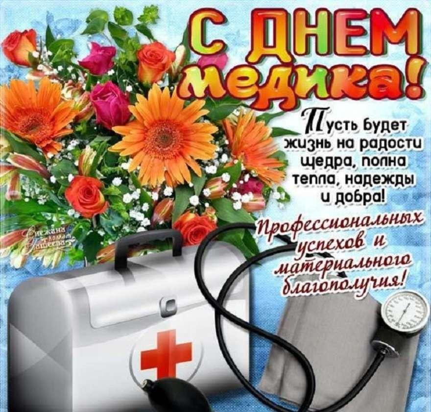 Поздравления на открытках с днем медицинского работника